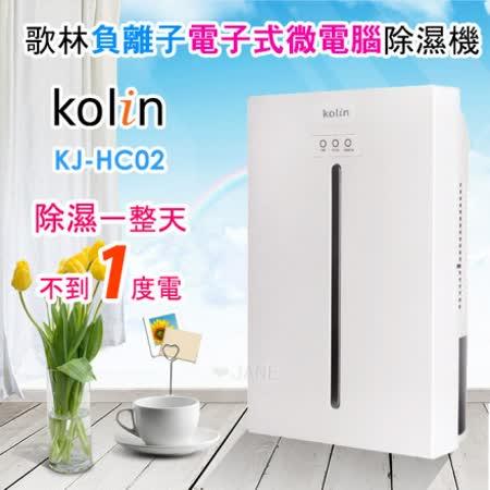 Kolin歌林負離子電子式微電腦除濕機 KJ-HC02
