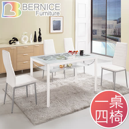 Bernice-克萊爾白色玻璃餐桌椅組(一桌四椅)