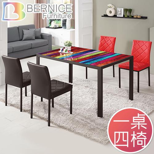 Bernice-米洛斯彩色玻璃餐桌椅組(一桌四椅)(兩色可選)