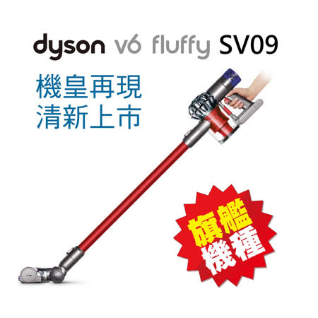 dyson V6 fluffy SV09 無線吸塵器(紅)