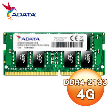 ADATA 威剛 DDR4 2133 4G 筆記型記憶體