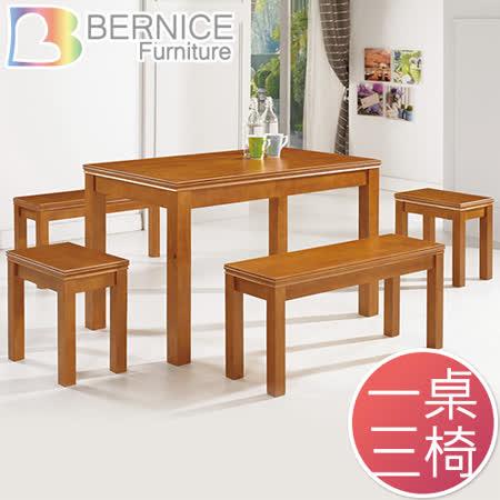 Bernice-經典實木餐桌椅組(一桌三椅凳)