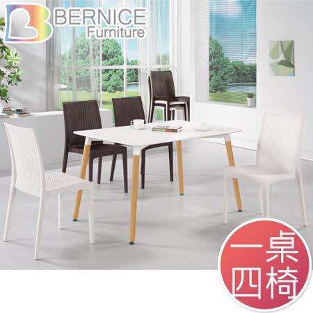 Bernice-亞妮克休閒餐桌椅組(一桌四椅)(兩色可選)