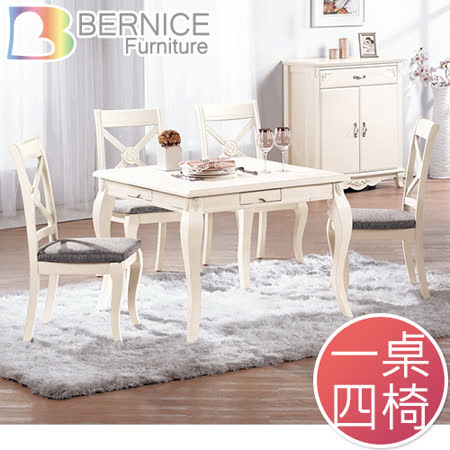Bernice-溫蒂造型麻將桌/餐桌椅組(一桌四椅)
