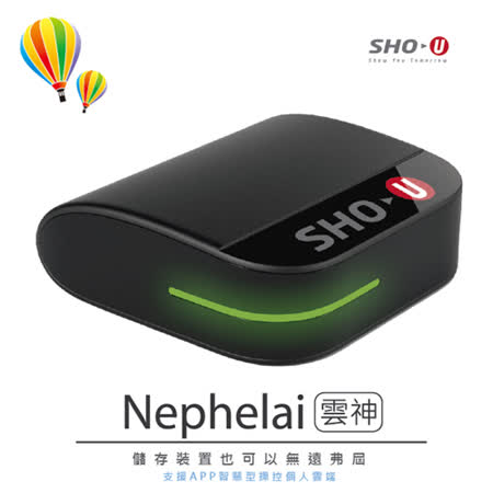 SHO-U 育鴻 Nephelai PC-20 雲神 個人私有雲 雲端儲存裝置