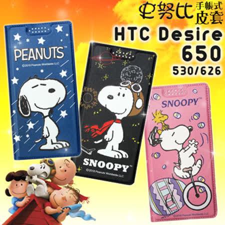 史努比SNOOPY授權正版 HTC Desire 650/530/626  金沙灘彩繪磁力手機皮套