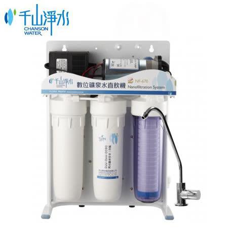 《千山》 五道過濾礦泉水直飲機 NF-670 送安裝+尚朋堂10人份電子鍋