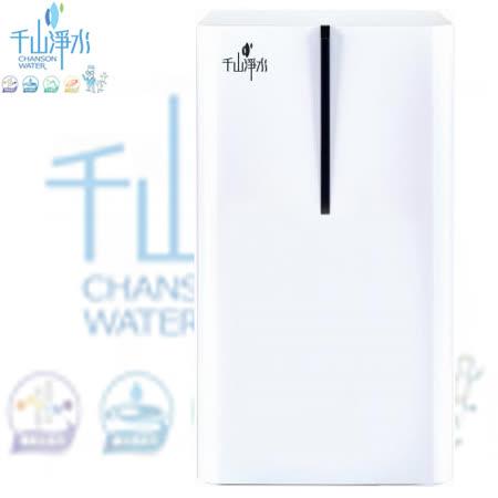 《千山》 廚下高效純水淨水器 RF-350 送安裝+尚朋堂10人份電子鍋