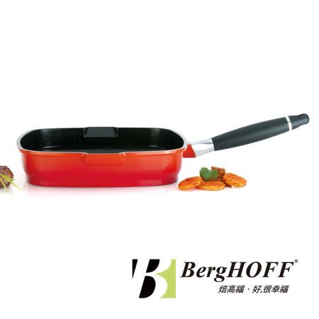 【比利時BergHOFF焙高福】亮采多功能鍋-紅色方型平底鍋24cm