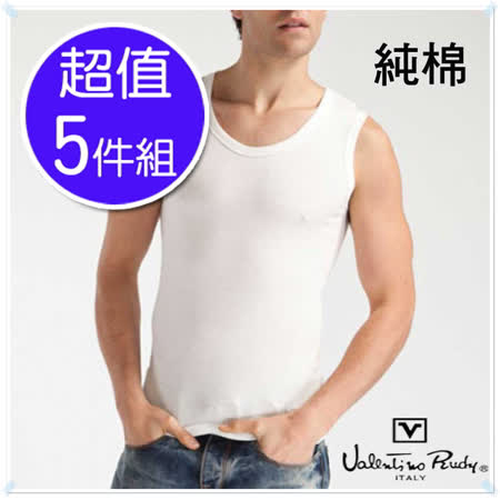 VALENTINO RUDY 范倫鐵諾‧露迪~純棉無袖衫(超值5件組)