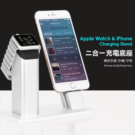 【Ziku】Apple Watch & iPhone 5 6 SE 二合一充電底座 支架 贈Lightning 8pin線(副)