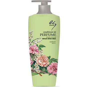 ELASTINE綠野迷情奢華香水潤髮乳600ml