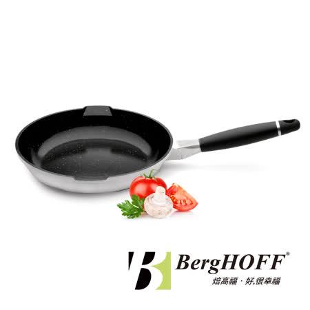 【比利時BergHOFF焙高福】亮采多功能鍋-白色平底鍋26cm