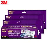 【3M】淨呼吸靜電空氣濾網-專業級捲筒式(3入組)