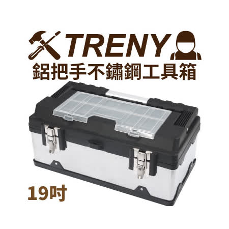【勸敗】gohappyTRENY鋁把手不鏽鋼工具箱-19吋.評價好嗎嘉義 市 遠東 百貨