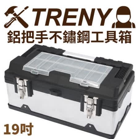 TRENY铝把手不锈钢工具箱-19吋.