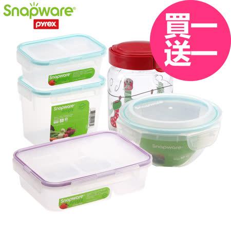 【Snapware 康寧密扣】美國製塑膠保鮮盒5件組E06(買一送一)