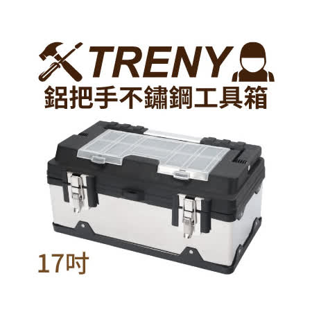 TRENY铝把手不锈钢工具箱-17吋