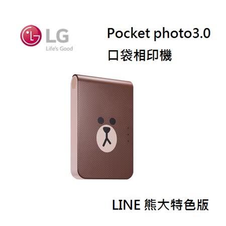 LG PD239SF Pocket photo3.0 口袋相印機 (LINE 熊大特色版) 公司貨