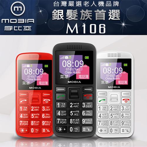 MOBIA M106 大按鍵3G直立無相機手機 軍人機 老人機