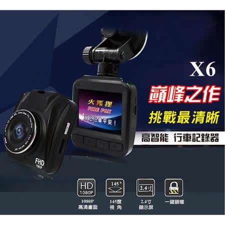 【火狐狸】X6 高畫質 1080台灣製行車紀錄器P 行車記錄器