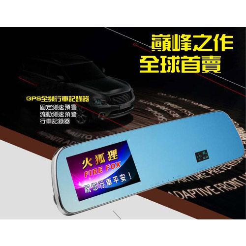 【火狐狸】M7 GPS後視鏡行行車紀錄器 後面車記錄器(尊榮版)