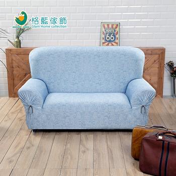 【格藍】享樂時光涼感彈性沙發套1人座-4色可選