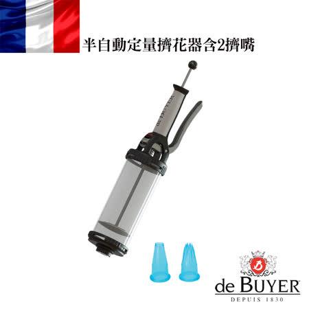 法國【de Buyer】畢耶烘焙『TUBE專利半自動訂量擠花器』附擠嘴2入