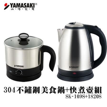 【YAMASAKI山崎家電]】304不鏽鋼美食料理鍋+2.1L快煮壺(SK-109S+1820S)