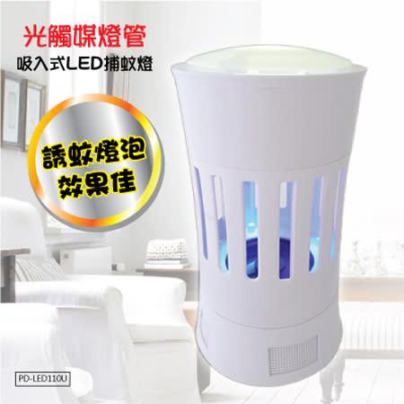 【換季好康↘】台菱 光觸媒吸入式捕蚊燈PD-LED110U