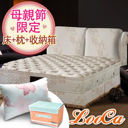 【母親節限量】LooCa 乳膠獨立筒床組+枕+收納箱(加大)