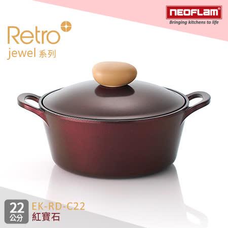 韓國NEOFLAM Retro Jewel系列 22cm陶瓷不沾湯鍋+陶瓷塗層鍋蓋(EK-RD-C22)