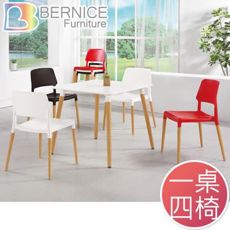 Bernice-貝洛娜休閒洽談桌/餐桌椅組(一桌四椅)(三色可選)