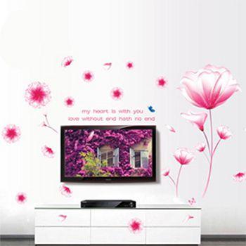 窩自在 DIY無痕創意牆貼壁貼-絢爛粉花朵_AY9184 (60X90)