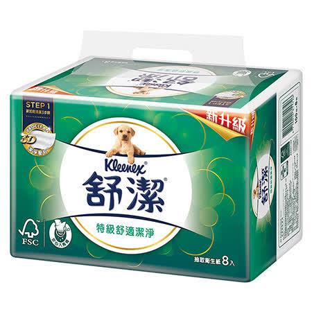 【舒潔】特級舒適抽取衛生紙100抽(8包x8串)/箱x2