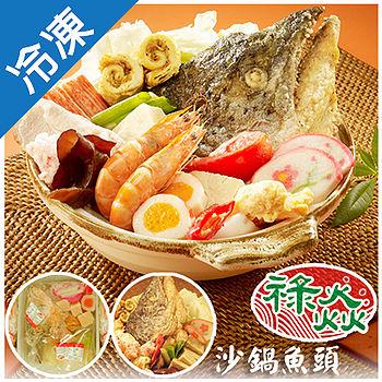 蔗雞王祿焱沙鍋魚頭(1800g±10%/盒)