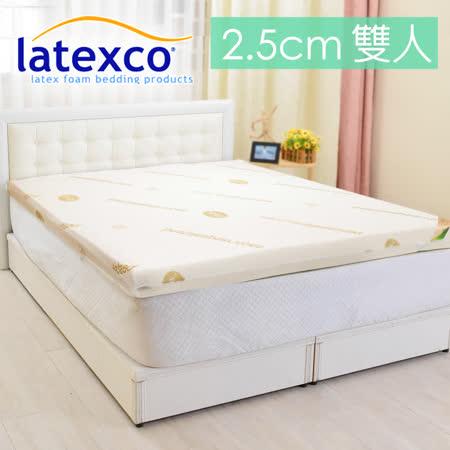 【LooCa】旗艦2.5cm latexco乳膠床墊(雙人5尺)