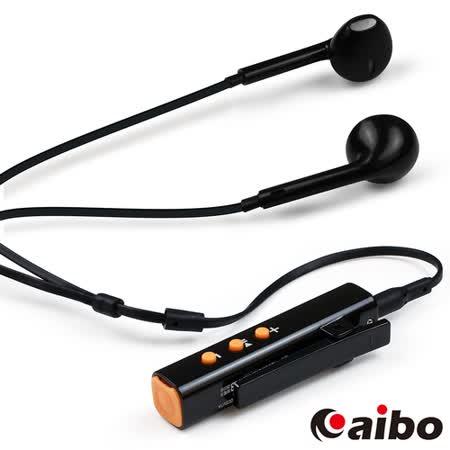 aibo 領導者 S600 領夾式立體聲藍牙耳機麥克風(V4.0)