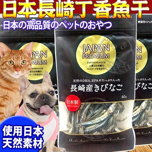 日本PREMIUM》長崎丁香魚乾犬貓零食40g*2包