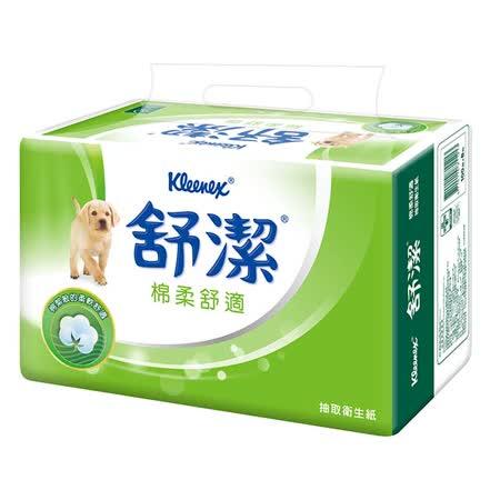 【舒潔】棉柔舒適抽取衛生紙100抽(8包x8串)/箱x2