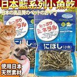 日本PREMIUM》日本藍小魚乾犬貓零食100g*2包