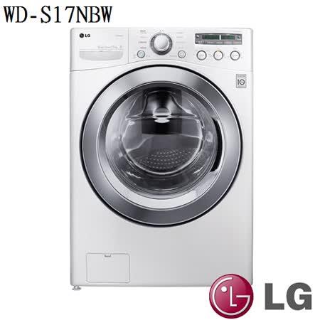 LG 17公斤蒸氣變頻滾筒洗衣機 WD-S17NBW (公司貨)