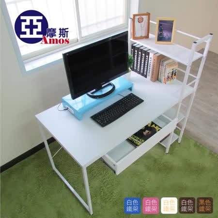 【Amos】雙向層架大桌面抽屜桌