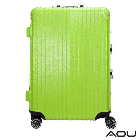 AOU 絕美時尚系列 升級版 29吋100%PC防刮亮面飛機輪旅行箱 (萊姆綠) 90-021A