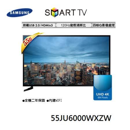 贈送HDMI線2M SAMSUNG 4K 55吋智慧型LED液晶電視 55JU6000WXZW (公司貨)