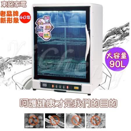【網購】gohappy線上購物【東銘】90L紫外線殺菌三層烘碗機 TM-7910效果嘉義 遠東 百貨