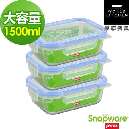 Snapware 康寧密扣 收納巧手大容量耐熱玻璃保鮮盒3入組-C01