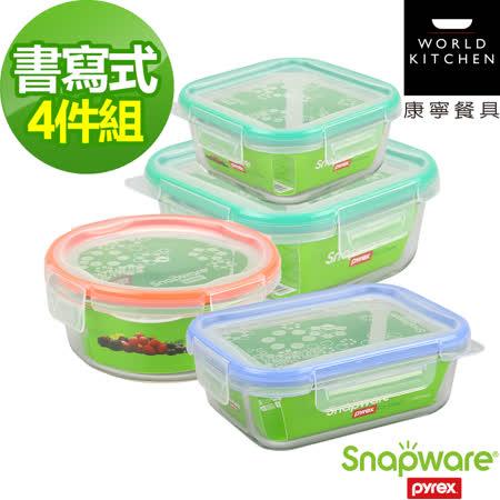 Snapware 康寧密扣 繽紛樂園耐熱玻璃保鮮盒4入組-D01