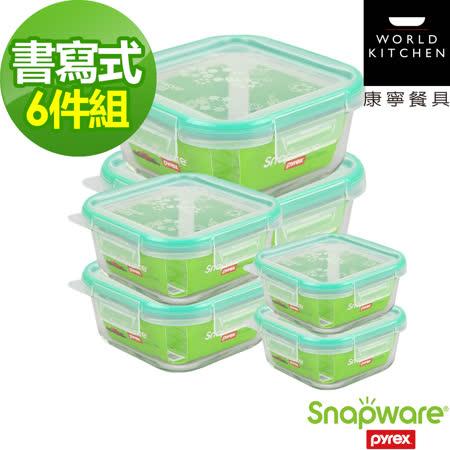 Snapware 康寧密扣 綠風草原耐熱玻璃方形保鮮盒6入組-F01