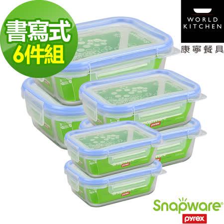 Snapware 康寧密扣 蔚藍海岸耐熱玻璃長方形保鮮盒6入組-F02